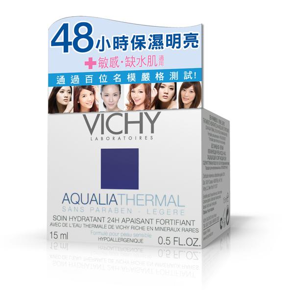 [2012週年慶特惠]VICHY薇姿 明星商品加量不加價 人氣組合商品直降6~8折 滿額贈好禮大方送