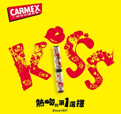 CARMEX 2月情人节.PNG