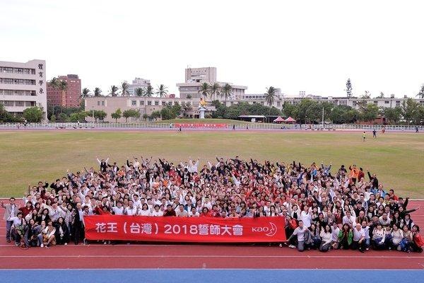花王(台灣)企業誓師展望2018.JPG