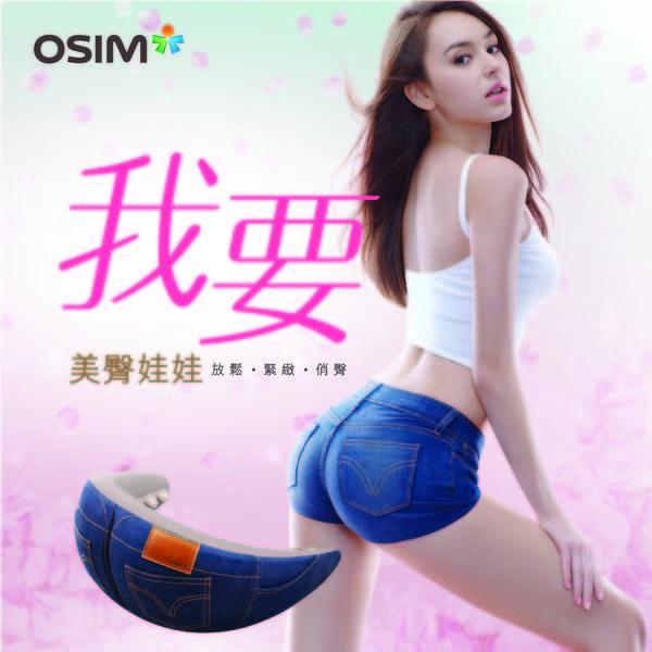 OSIM 全球首創臀部按摩器 放鬆,緊緻,俏臀輕鬆坐到位 OSIM 2015年度新品 uHip 美臀娃娃讓每個女人都想要!