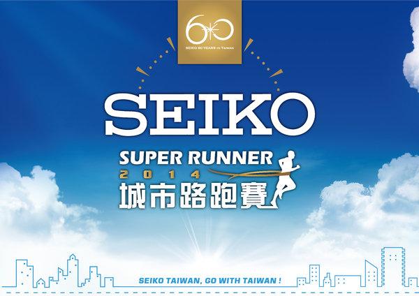 SEIKO 第四屆SUPER RUNNER城市路跑賽報名開始