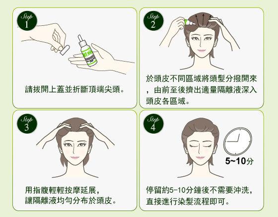染前頭皮隔離液-3.jpg
