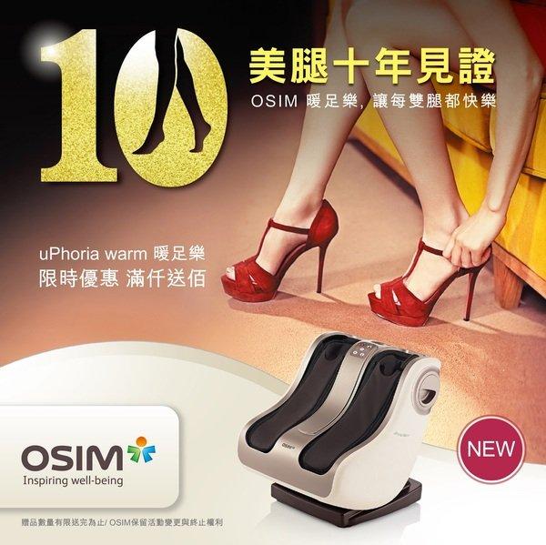 OSIM美腿機 十週年慶 限時優惠 滿仟送佰