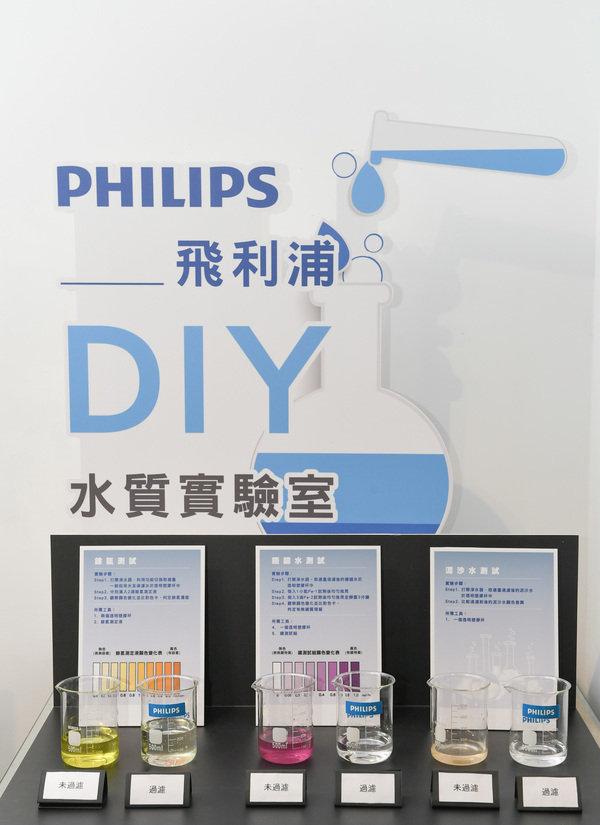 【圖說四】飛利浦水質實驗室現場實驗,證明飛利浦全新淨水器可有效除氯、排除鐵質並過濾泥沙,把好的留下,壞的濾掉。.jpg