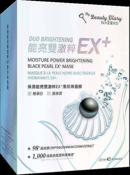 【我的美麗日記】保濕能亮雙激粹EX+黑珍珠面膜,保濕美白一片雙效_NT$250 盒(六片裝)  NT$49片(單片).png