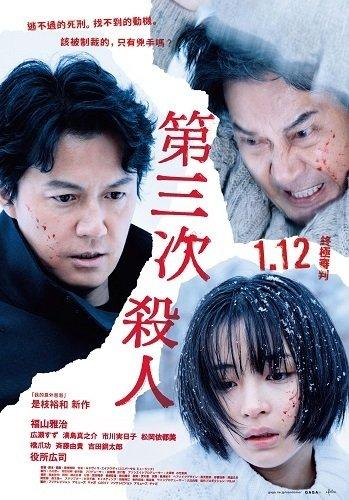 《第三次殺人》中文海報1月12日正式上映.jpg