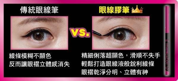 MBL眼技派XXS激瘦款眼線膠筆_對照圖.jpg