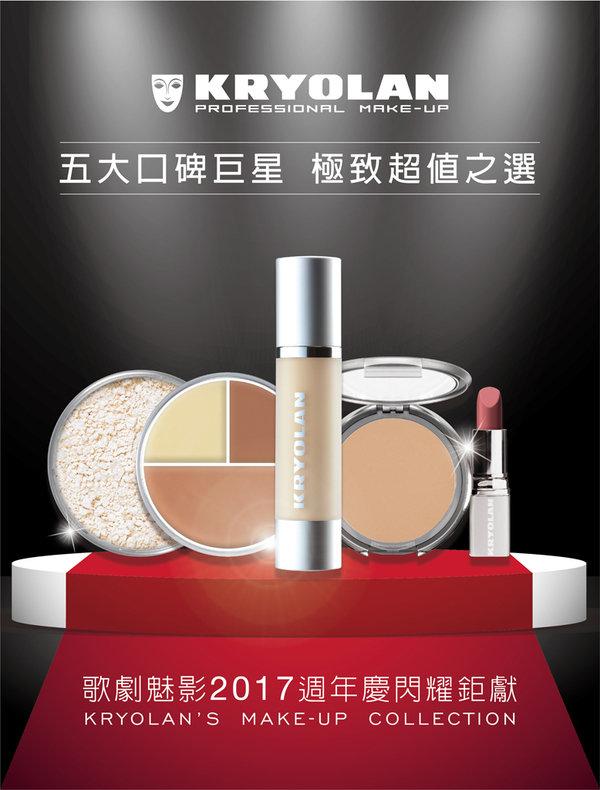 KRYOLAN歌劇魅影_2017週年慶LOOK.jpg