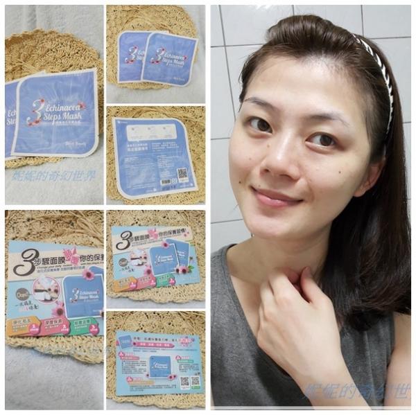 妮妮///Start Beauty啟動美麗=紫錐花面膜三步驟面膜=針對亞洲女性膚質完美設計的旅行面膜,肌膚保養接力棒,讓你一次輕鬆搞定