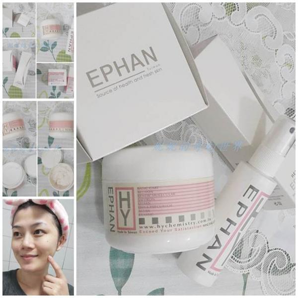 【面膜】EPHAN賦活極潤面膜&彈力保濕噴霧,眼唇周圍都能敷的面膜實在好貼心