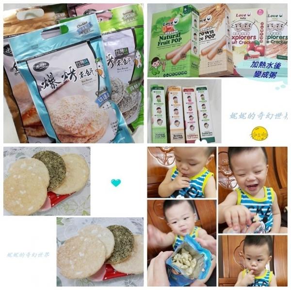【寶寶吃喝】米大師LOVE B BABY 系列米餅,滿足保寶的口慾和味蕾~米餅的形狀與味道超乎媽咪想像的好吃~