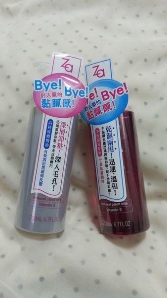 Q妮子/// 還在為卸妝煩惱嗎?卸除濃厚彩妝用什麼~ZA零黏膩保濕卸妝油 (深層潔淨型)&(乾濕兩用型)