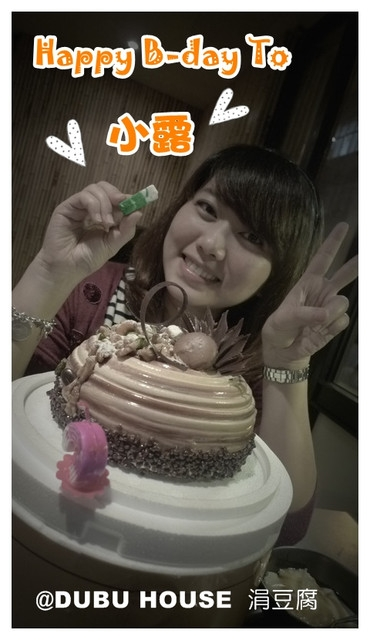 Happy B-day To小露@涓豆腐