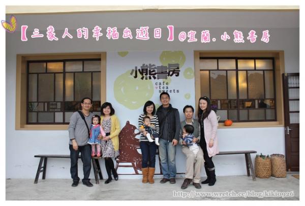 三家人的幸福出遊日@宜蘭‧小熊書房