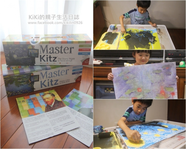 【美國MasterKitz】小小藝術家經典繪畫組  寶貝輕鬆畫出獨一無二的世界名畫