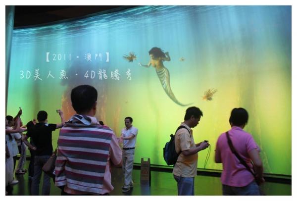 【2011。澳門】新濠天地3D美人魚‧4D龍騰秀