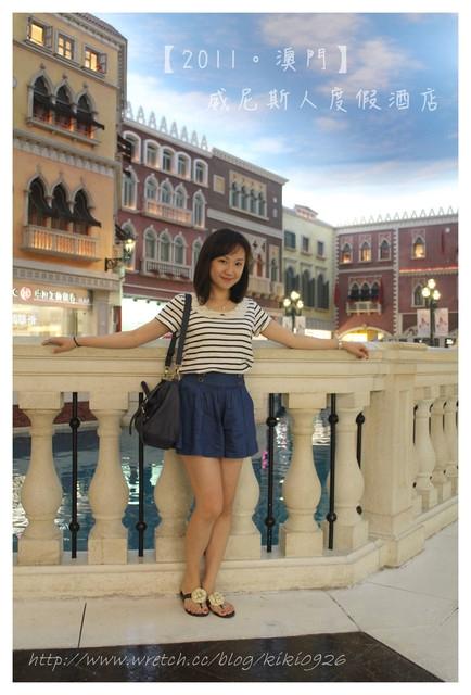 【2011。澳門】威尼斯人度假酒店~一生一定要住一次!