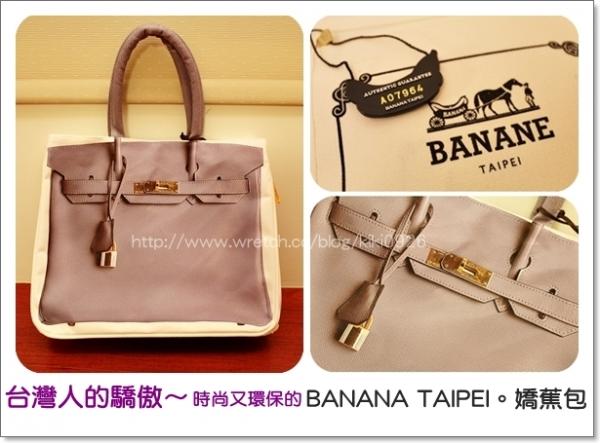 台灣人的驕傲~時尚又環保的BANANA TAIPEI。嬌蕉包