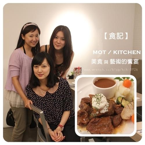 【食記】MOT / KITCHEN。姊妹們的聚會