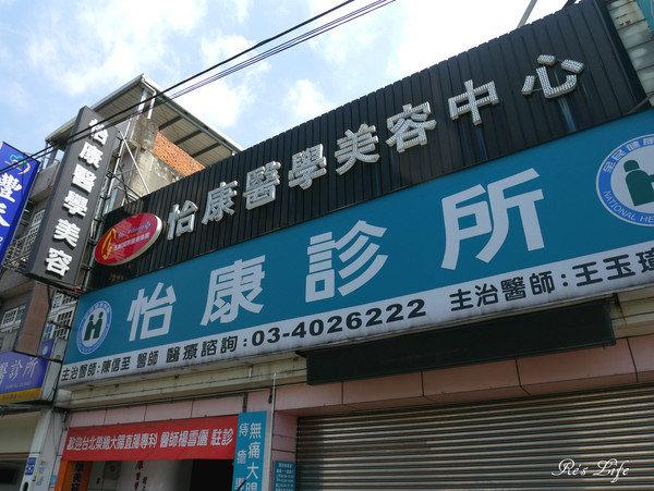 怡康診所.JPG