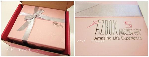 *美妝體驗盒*由內到外的保養AZbox三月份美妝盒