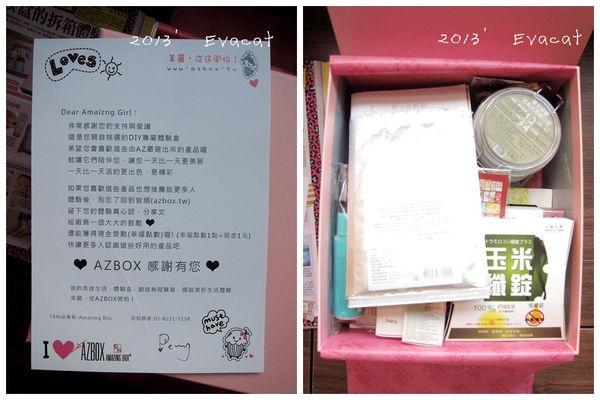 *美妝體驗盒*自己選擇我要的美妝盒~AZBOX9月盒DIY專屬體驗美妝盒