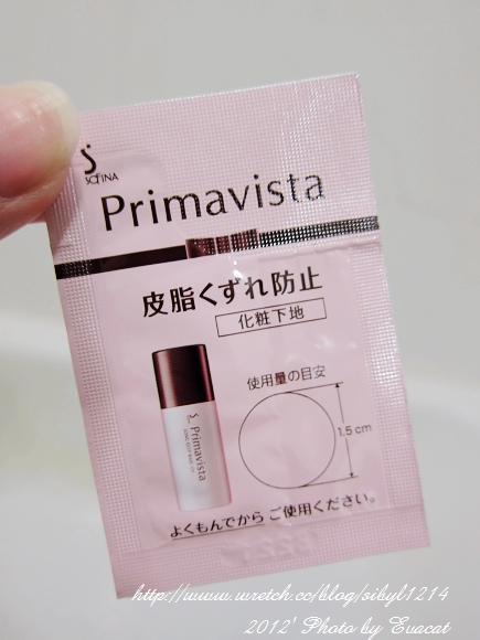 *試用文*Primavista零油光妝前修飾乳升級版