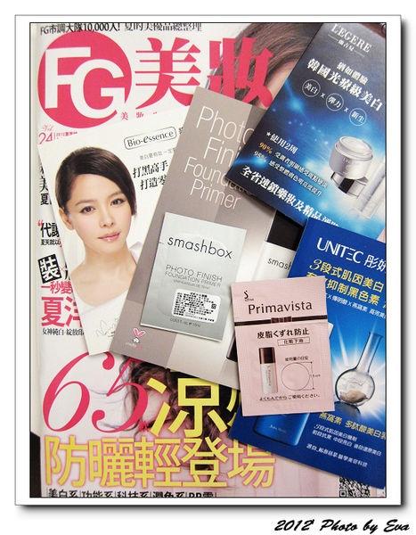 *分享閱讀*FG美妝雜誌七月份夏季刊