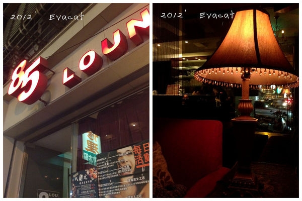 *食記*夜生活在東區。85 Lounge