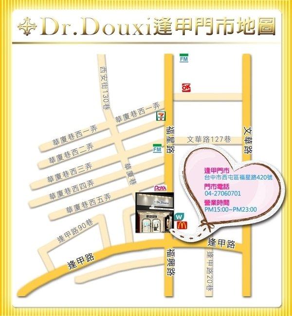 Dr.Doxui朵璽逢甲旗艦店.jpg