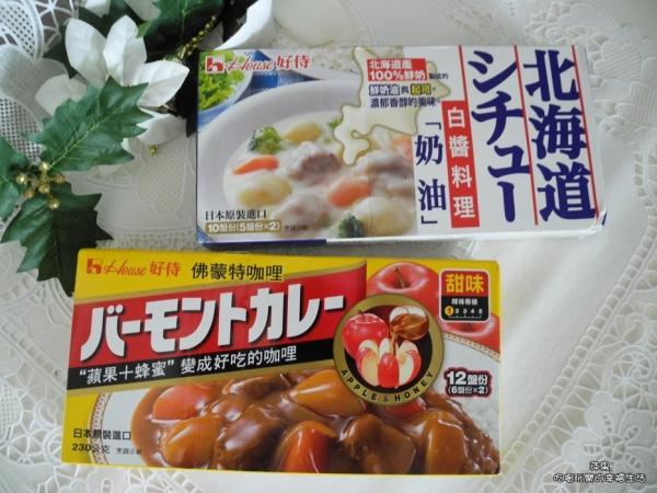 House 北海道白醬料理奶油+佛蒙特咖哩甜味,簡單料理,美味上桌!!