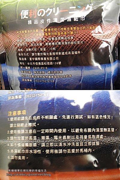 翠思特精品皮件清潔濕紙巾2