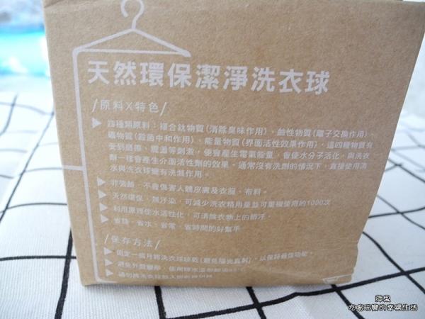 O.Verna天然環保潔淨洗衣球2.jpg