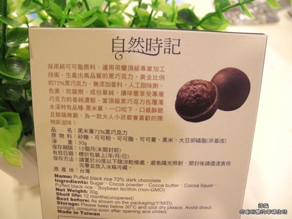 自然時記黑米菓72%黑巧克力2.jpg