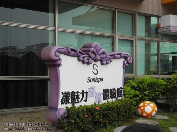 [台南]Sonispa音波觀光工廠~美魔女養成!可以體驗各種美容儀器喔!!
