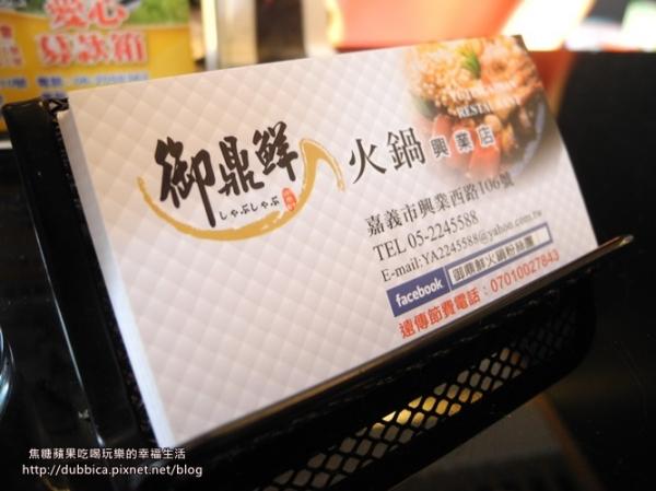 [嘉義]御鼎鮮火鍋~吃到飽的店!評分標準食材OK~但服務品質KO!!!!