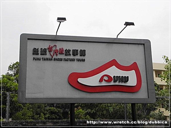 [高雄]選鞋也是一門學問!!觀光工廠一日遊-參觀彪琥台灣鞋故事館