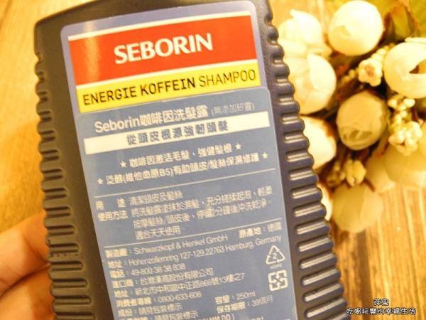 施華蔻 Seborin咖啡因洗髮露 2.jpg