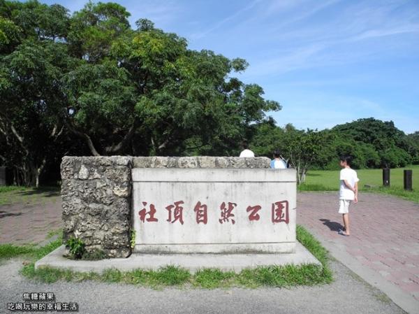[屏東.恆春]社頂自然公園☼悠閒散步在森林浴的芬香!