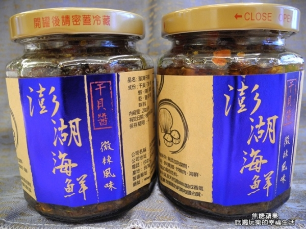 【hiway.澎湖海味】澎湖海鮮干貝醬試吃活動♥料理加一匙,美味就靠它!