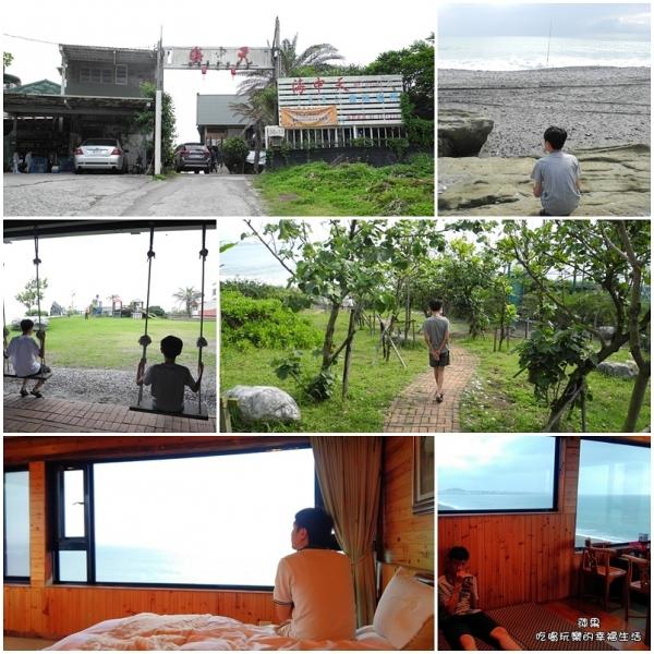 [花蓮。壽豐]海中天會館 無敵海景 聽海的聲音 發呆又放鬆的假期就是要這樣度過!!!
