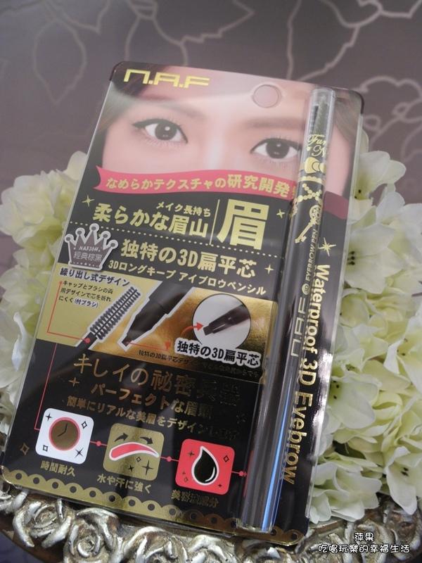 [體驗]沒有型?NAF3D持久旋轉眉筆讓你擁有好眉型!!