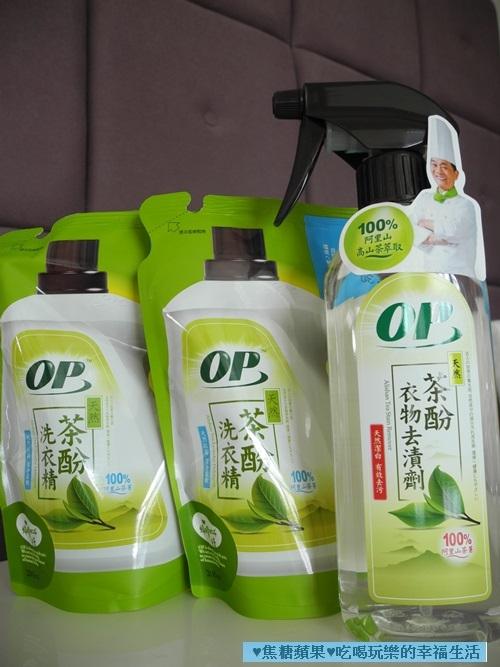 [試用]衣物清洗乾淨又能更安心!!體驗OP茶酚洗衣精+OP茶酚衣物去漬劑