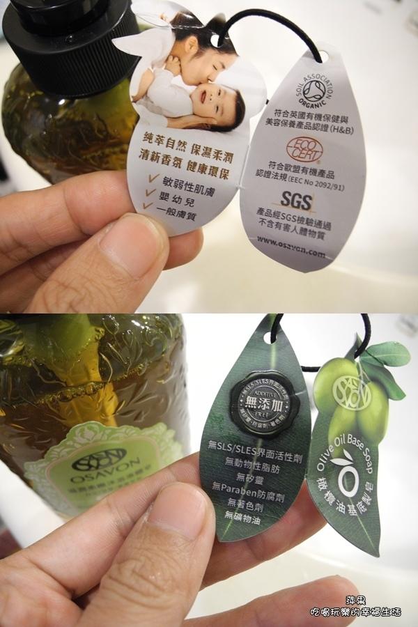 OSAVON滋潤柔嫩沐浴液體皂3.jpg