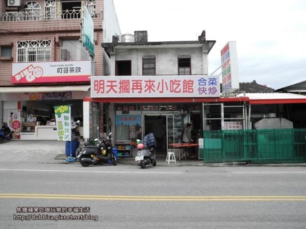 [台東]明天擱再來小吃館 每回花東之旅的第一站就是到這裡吃飯!!