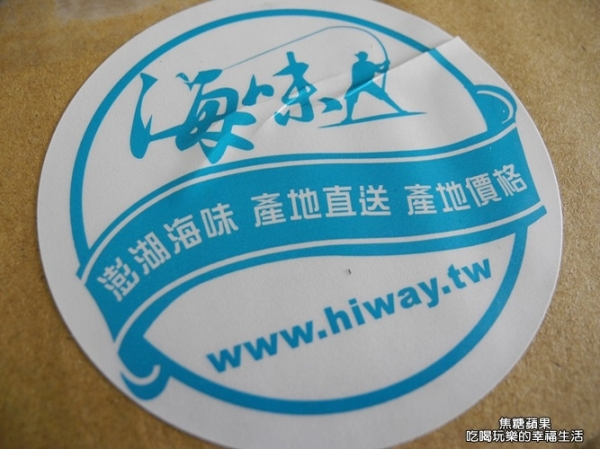 [體驗。試吃]hiway澎湖海味~頂級澎湖帶殼生蠔~簡單料理的鮮美滋味!!