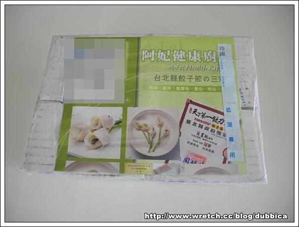 [試吃]阿妃健康廚房-水餃系列