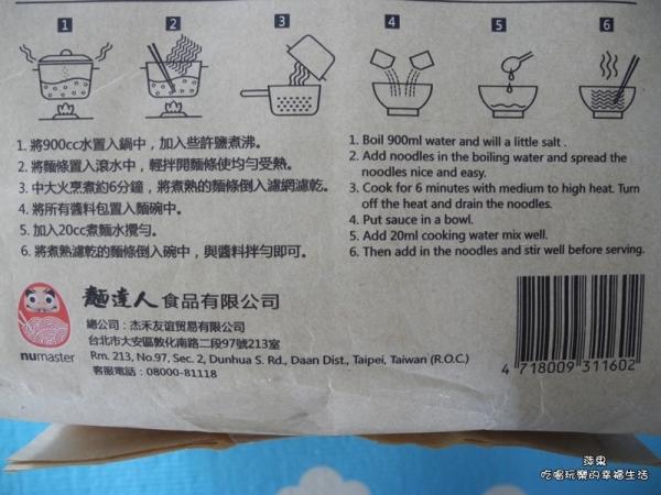 麵擔秄醬拌麵2.jpg