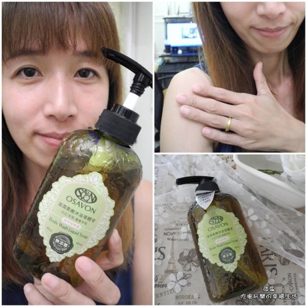 OSAVON滋潤柔嫩沐浴液體皂10.jpg