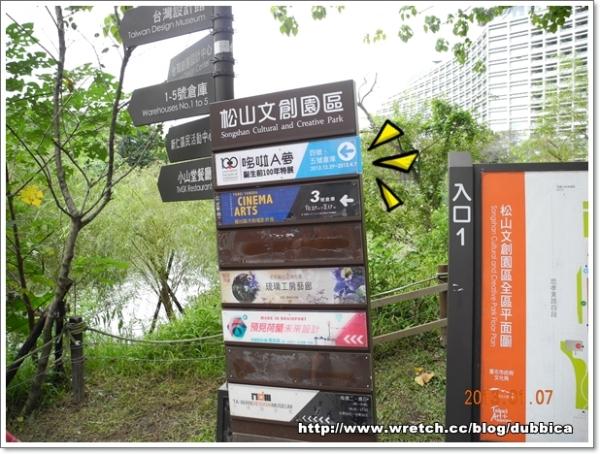 [台北]松山文創園區看展覽!!哆啦A夢誕生前100年特展